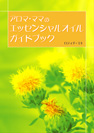 アロマ・ママのエッセンシャルオイルガイドブック