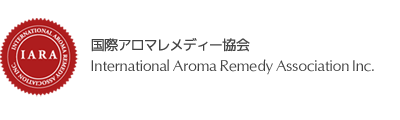 国際アロマレメディー協会