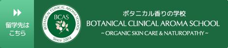 ボタニカル香りの学校
